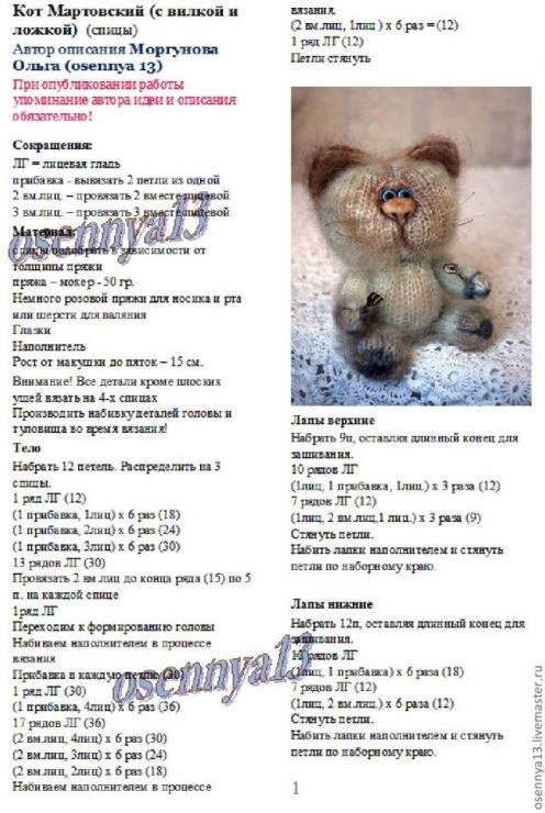 Вяжем кошке схемы спицами