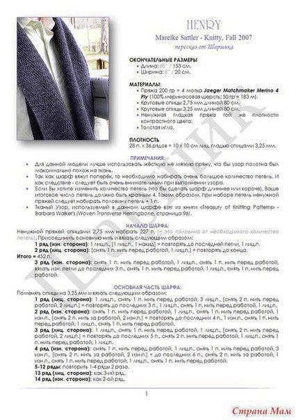 Мужские шарфы схемы описание