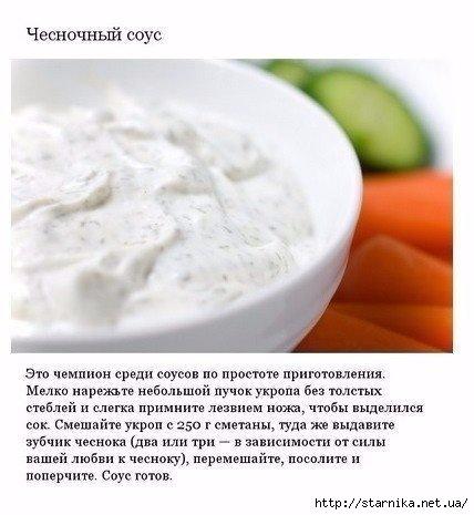Подливка рецепт в домашних условиях