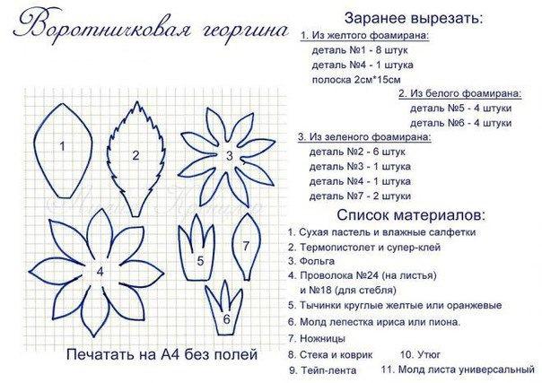 Gallery.ru / Фото #28 - шаблоны цветов-3 - Vladikana
