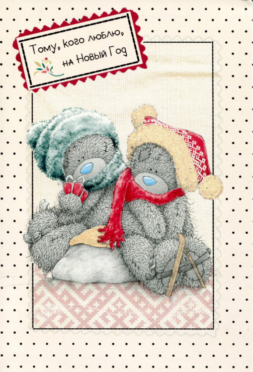 Картинки с мишками тедди с новым годом картинки