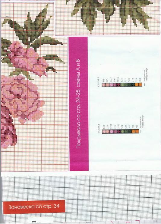 Схемы вышивок журнал сюзанна 56