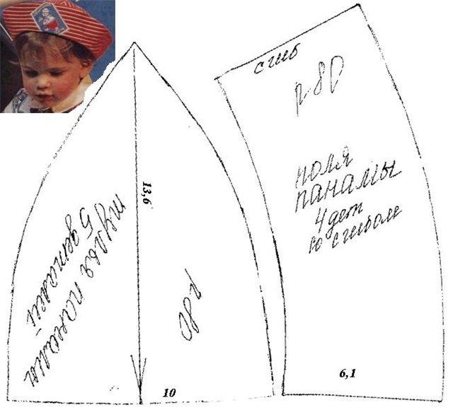 Сшить фуражку моряка