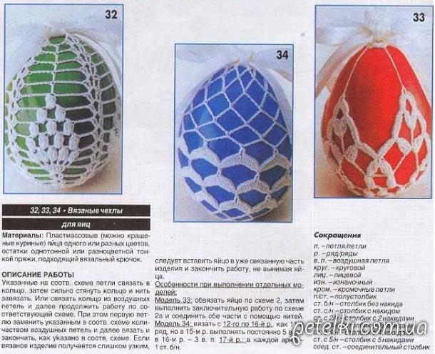 Чехлы для пасхальных яиц крючком схемы