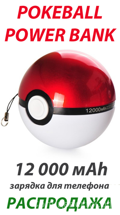 POKEBALL POWER BANK 12000 MAH