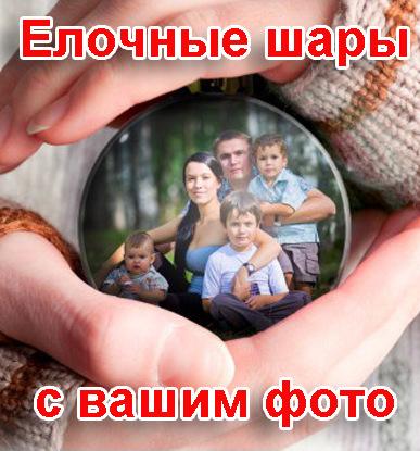 Ёлочные шары с вашим фото