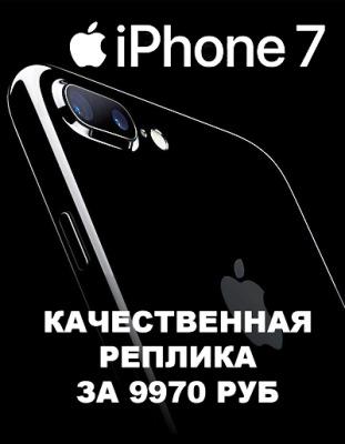 iPhone 7 за 7900 заказать