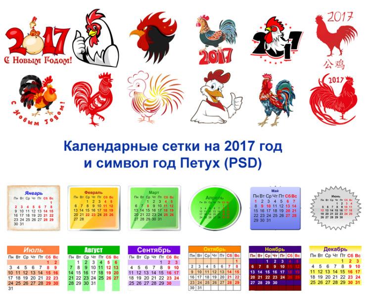 Рисунки символ года 2017 своими руками