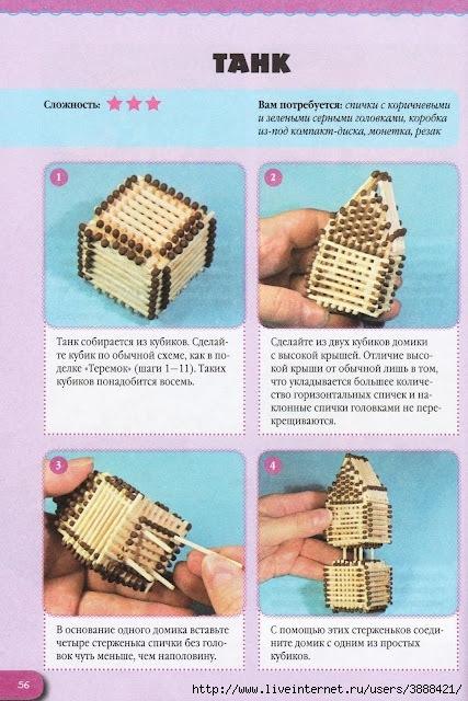 Как сделать поделку из спичек  пошаговая инструкция