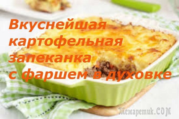 Пирог с яблоками и шоколадом рецепт