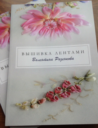 Рукодел Valentina Razenkova -