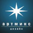 Дизайнер интерьеров Артмикс Дизайн
